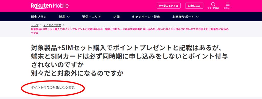 Rakuten UN-LIMITキャンペーン特典対象よくある質問の解答画面