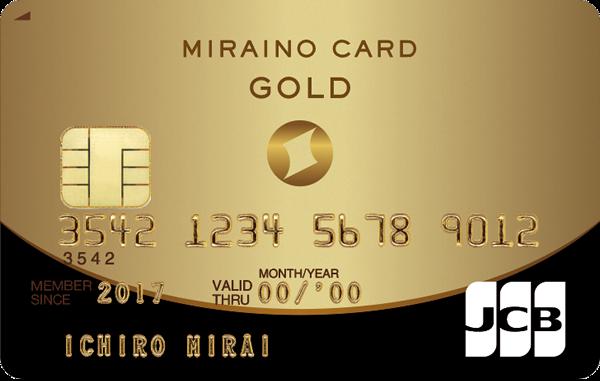 ミライノゴールドカード