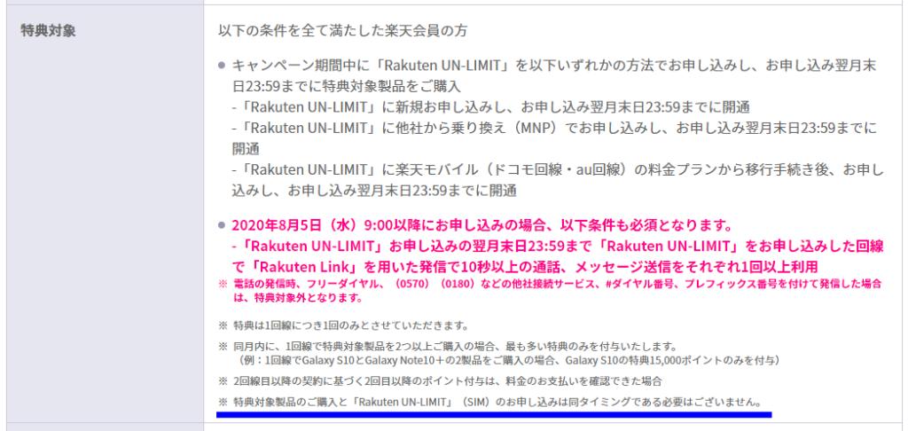 Rakuten UN-LIMITキャンペーン特典対象説明画面
