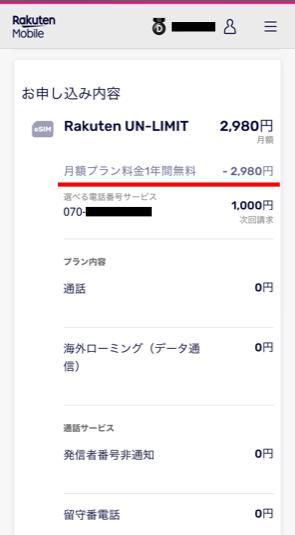 Rakuten UN-LIMITプラン1年間無料確認画面
