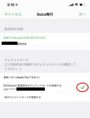Suica名称設定とクレジットカード設定画面