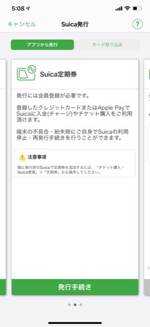 モバイルSuica発行定期券