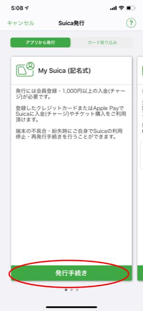 モバイルSuica発行記名式