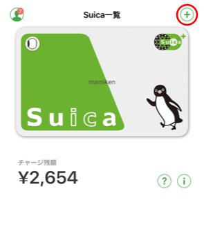 モバイルSuicaトップ画面