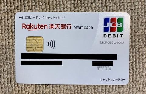 楽天銀行デビットカード実物