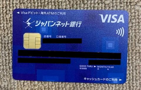 ジャパンネットバンク銀行デビットカード実物