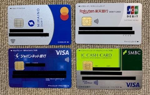 デビットカード4種類