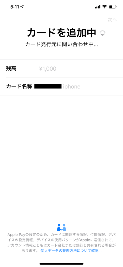 モバイルSuica発行元に問合せ中の画面