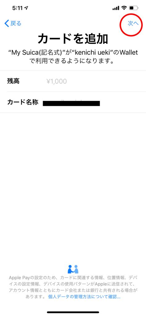 モバイルSuicaのチャージ金額とiPhoneに追加する確認画面