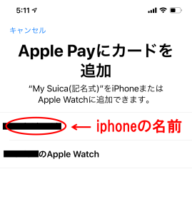 モバイルSuicaをapplewatchかiPhoneのどちらかに設定する画面
