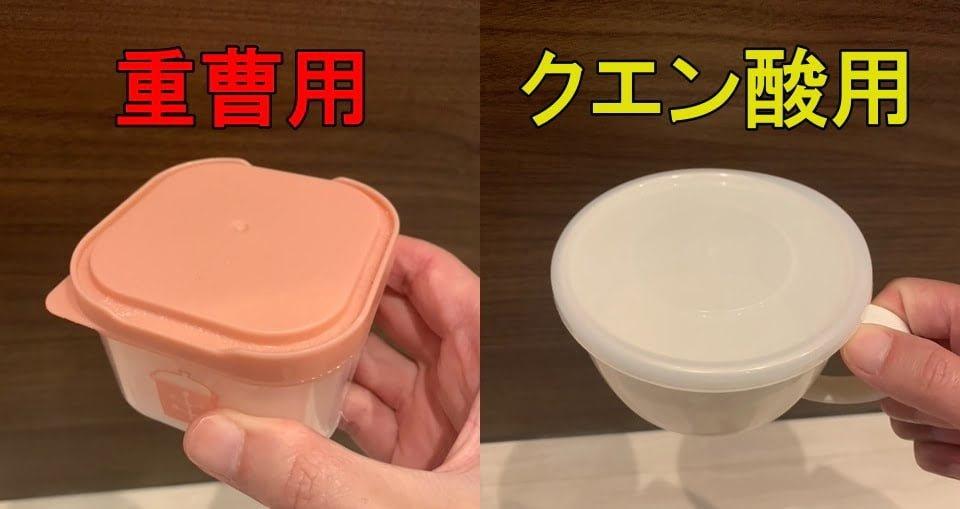 重曹とクエン酸を入れる容器の実物