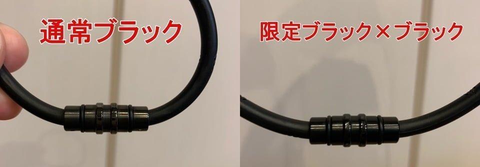 コラントッテ クレスト 通常ブラックと限定ブラック×ブラックの色比較画像