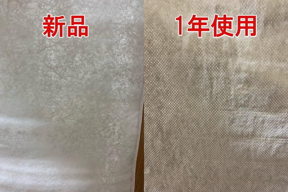 ペット脱臭フィルター新品と1年使用した物を拡大して比較した画像