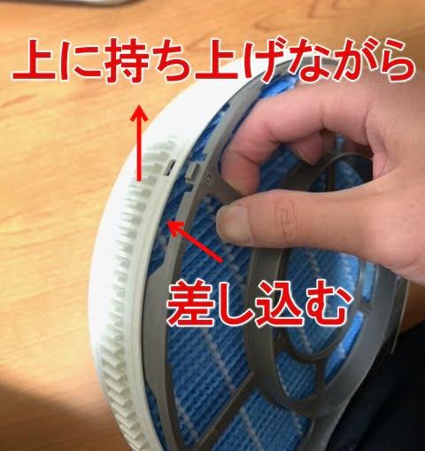 加湿フィルターのカバーを取り付けるやり方を解説した画像