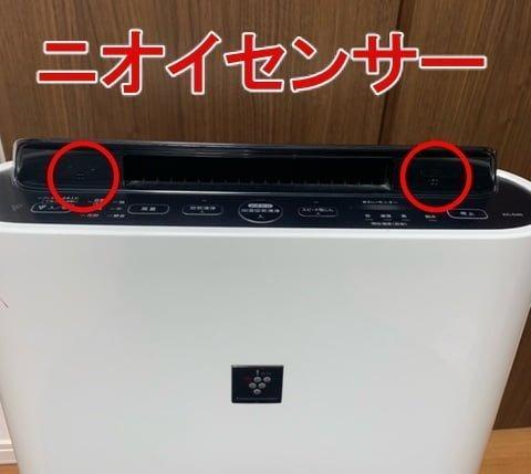 加湿空気清浄器のニオイセンサーの場所を示した画像
