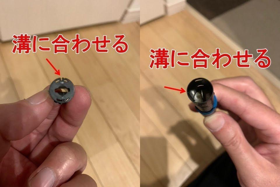 アイコス3DUO(デュオ)のキャップと黒いパーツの溝を合わせる画像