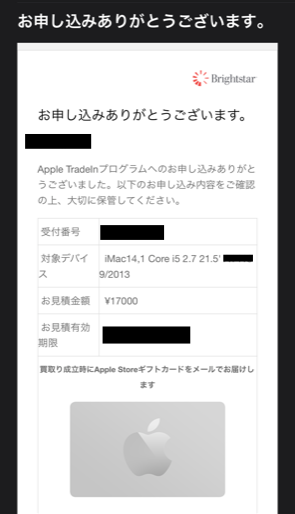 Apple Trede Inで下取り申し込み完了の画面