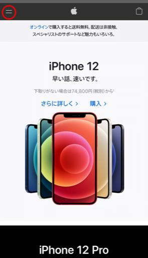 Apple Online Storeのトップ画面