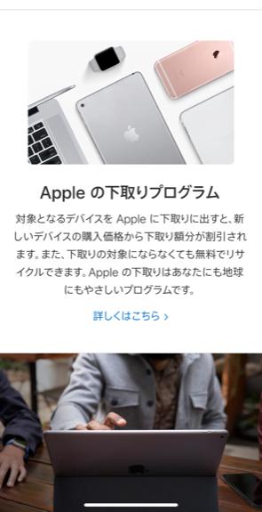 Apple Online Storeでの下取りプログラムトップ画面