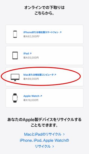 Apple Online Storeでの下取りプログラムでMacまたは他社製のコンピューターを選択する説明画像