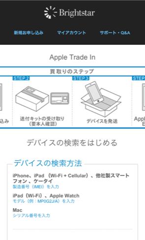 Apple Trede Inのトップ画面