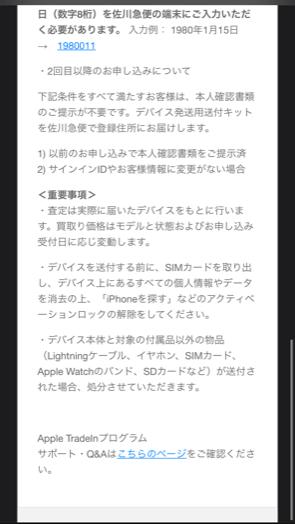 Apple Trede Inで下取り申し込み完了の画面にて送付キット到着説明の画像2