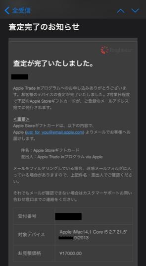 Apple Trede In 査定完了メールの画像
