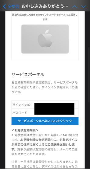 Apple Trede Inで下取り申し込み完了の画面2