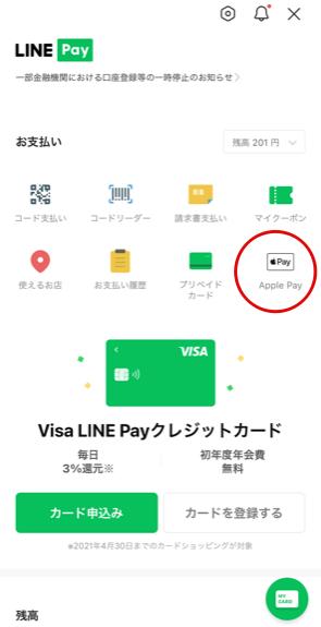 iPhoneでLINE Payをタッチ決済するやり方