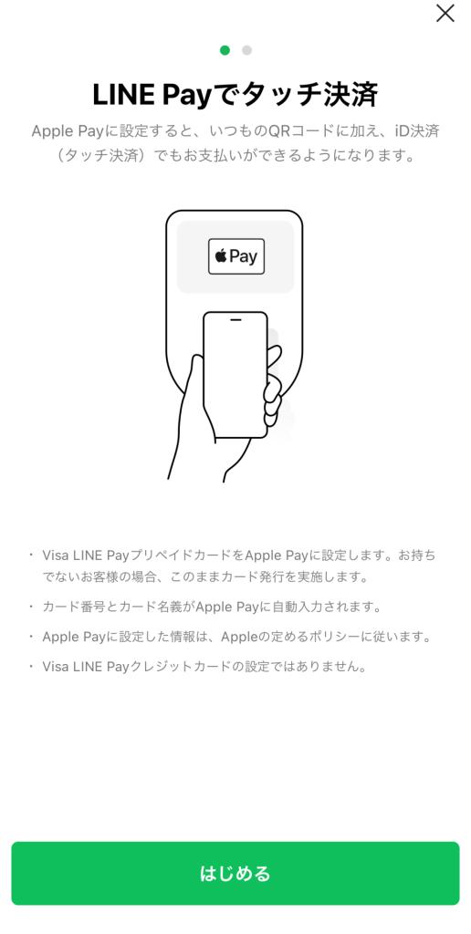 iPhoneでLINE Payをタッチ決済するやり方2