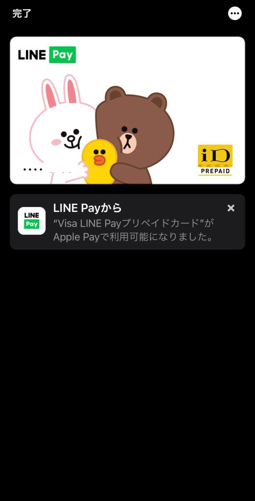 iPhoneでLINE Payをタッチ決済するやり方11