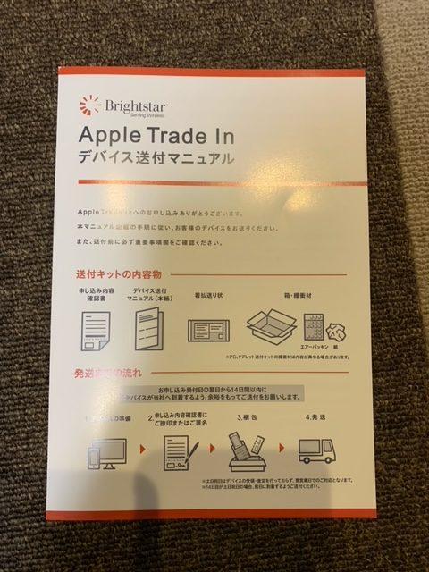 Apple Trade Inデバイス送付マニュアルの画像