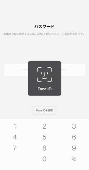 iPhoneでLINE Payをタッチ決済するやり方3
