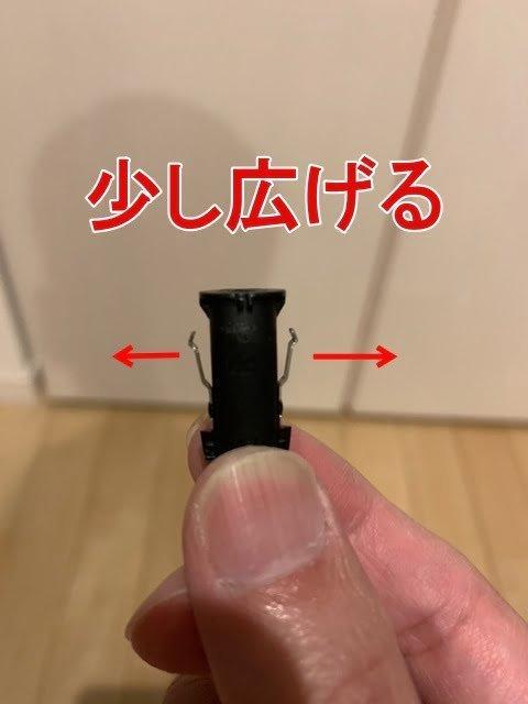 アイコス3DUO(デュオ)のキャップ内の黒いパーツのステンレスを広げる画像