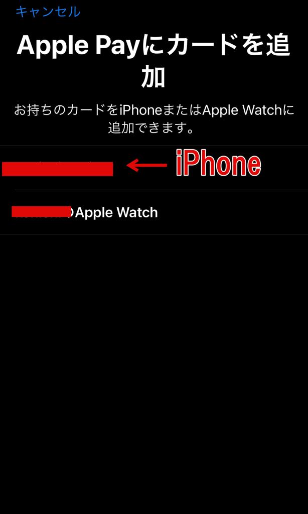 iPhoneでLINE Payをタッチ決済するやり方4