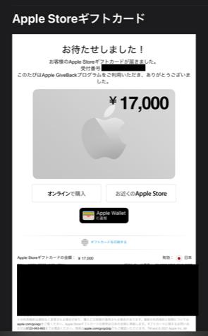 Apple Storeギフトカード受信完了の画像
