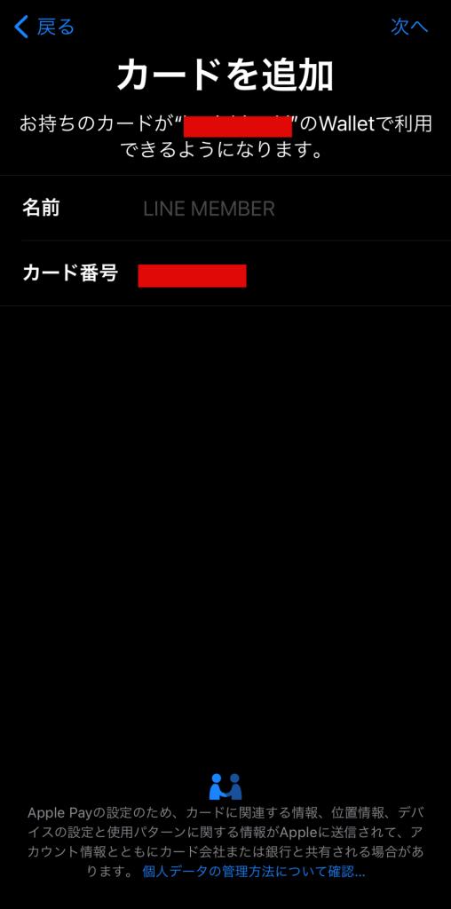 iPhoneでLINE Payをタッチ決済するやり方5
