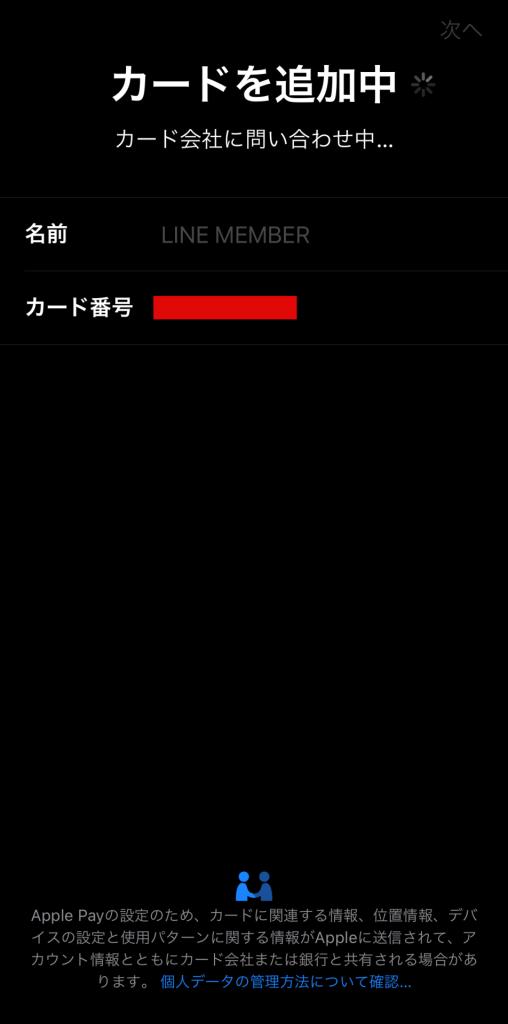 iPhoneでLINE Payをタッチ決済するやり方6