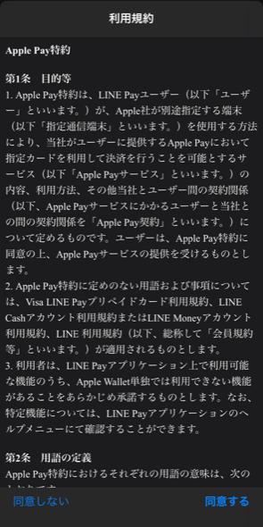 iPhoneでLINE Payをタッチ決済するやり方7