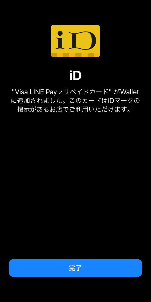 iPhoneでLINE Payをタッチ決済するやり方8