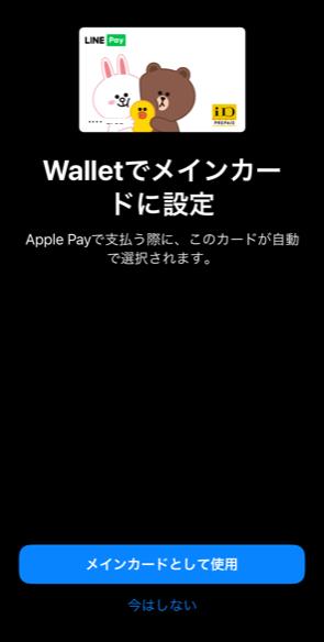 iPhoneでLINE Payをタッチ決済するやり方9