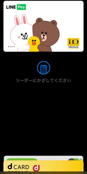 iPhoneでLINE Payをタッチ決済するやり方10