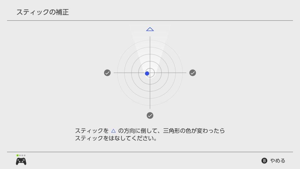 Nintendo Switch プロコン スティック補正画面で壊れているのが確認できる画像
