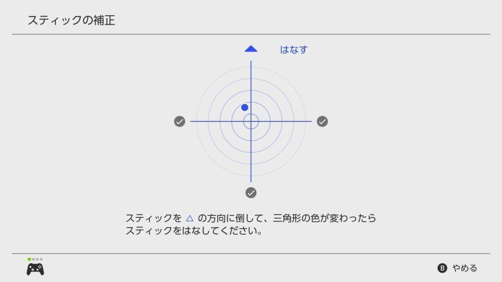 Nintendo Switch プロコン スティック補正画面で壊れているのが確認できる画像2