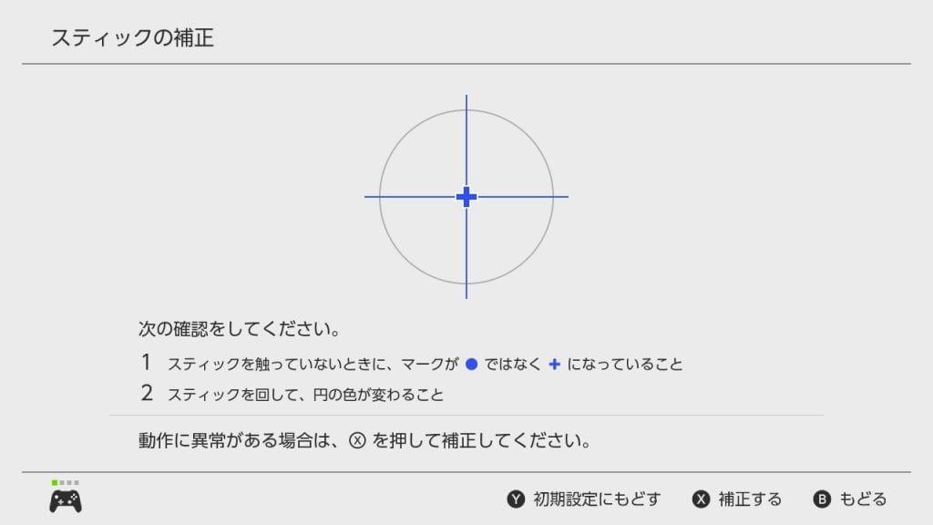 Nintendo Switch プロコン スティック補正画面
