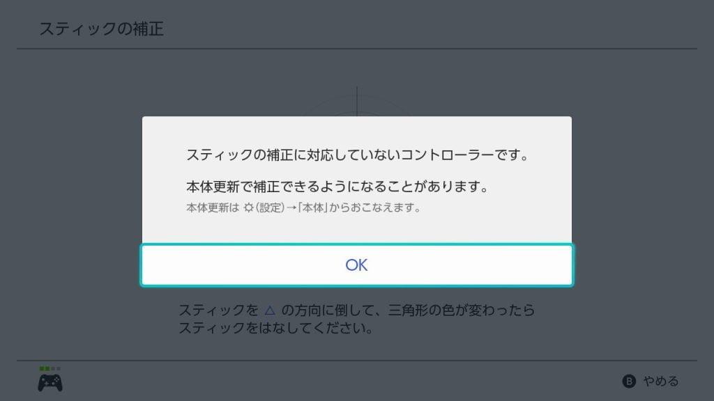 Nintendo Switch ホリパッドスティック補正未対応画像