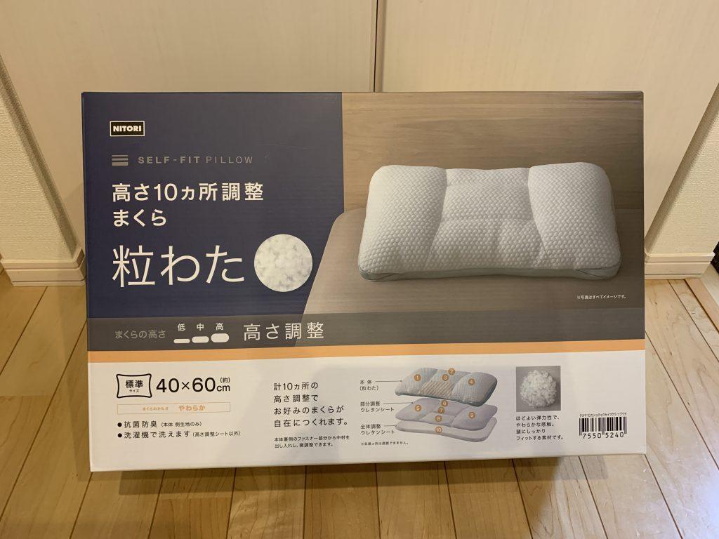 ニトリ 高さ 10カ所調整 枕 粒わた 外箱