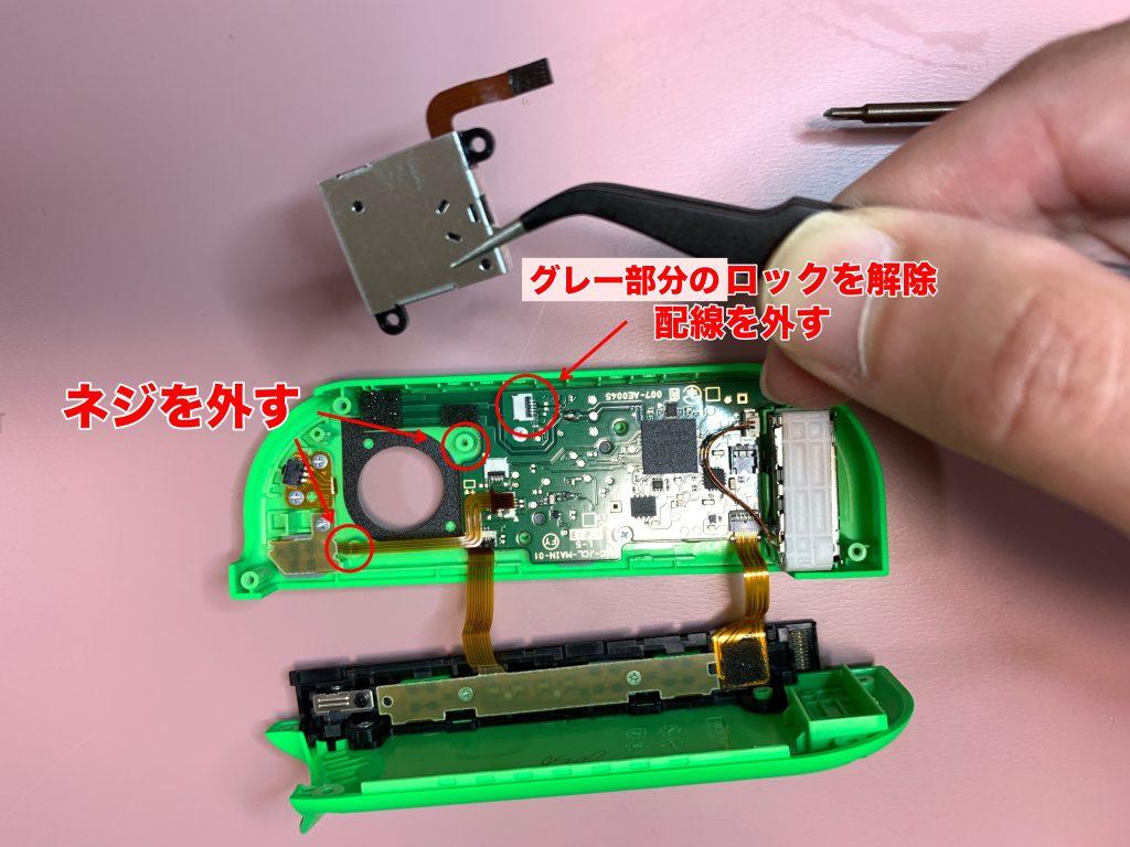 任天堂スイッチ 左ジョイコン分解 手順16 ジョイコンパーツの取り付け