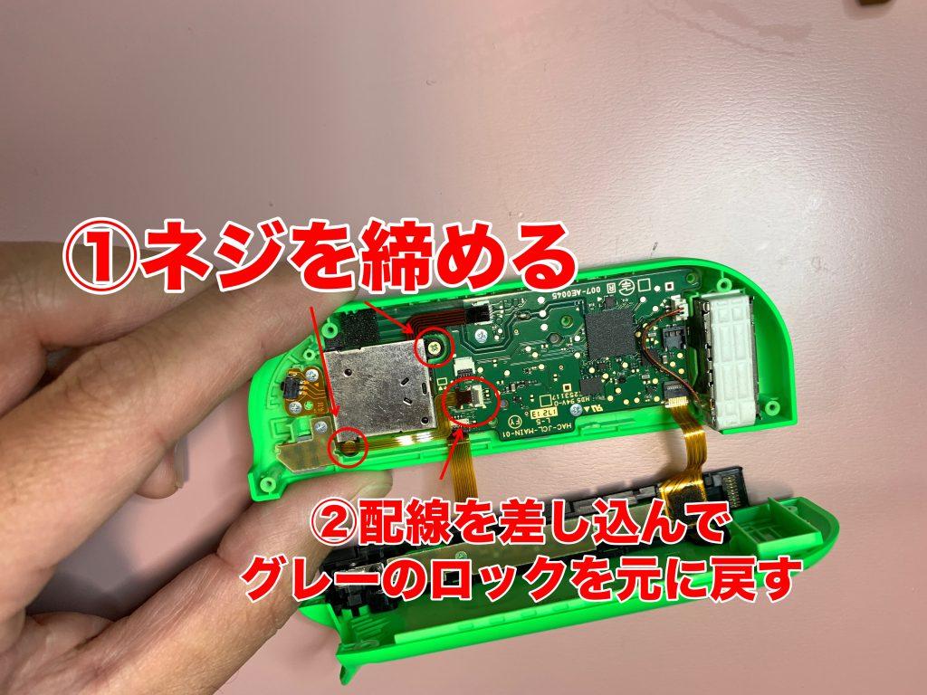 任天堂スイッチ 左ジョイコン分解 手順19 ジョイコンパーツの取り付け