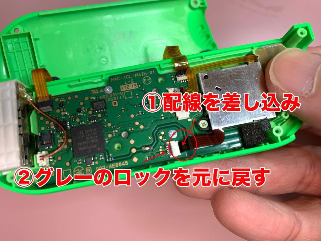 任天堂スイッチ 左ジョイコン分解 手順22 ジョイコンパーツの取り付け